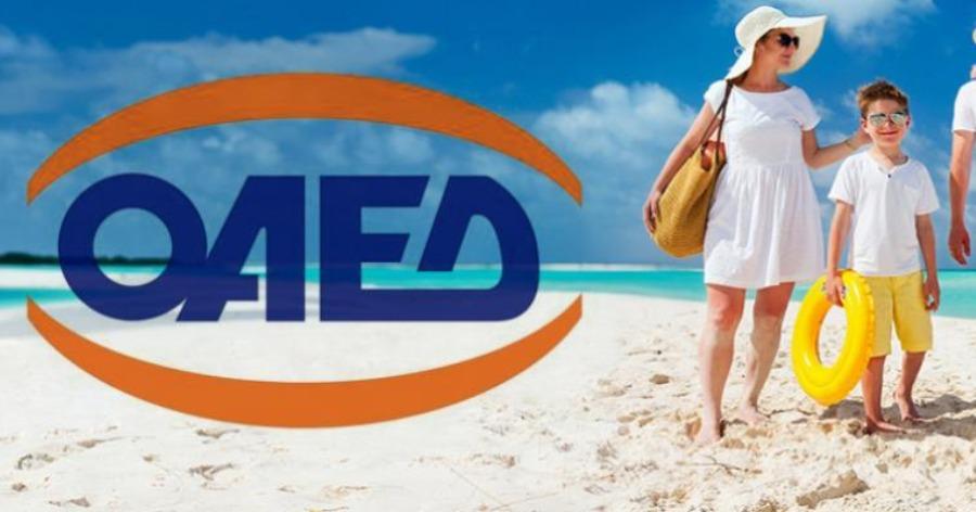 ΟΑΕΔ - Κοινωνικός τουρισμός 2021: Αυξάνονται οι δικαιούχοι για δωρεάν διακοπές