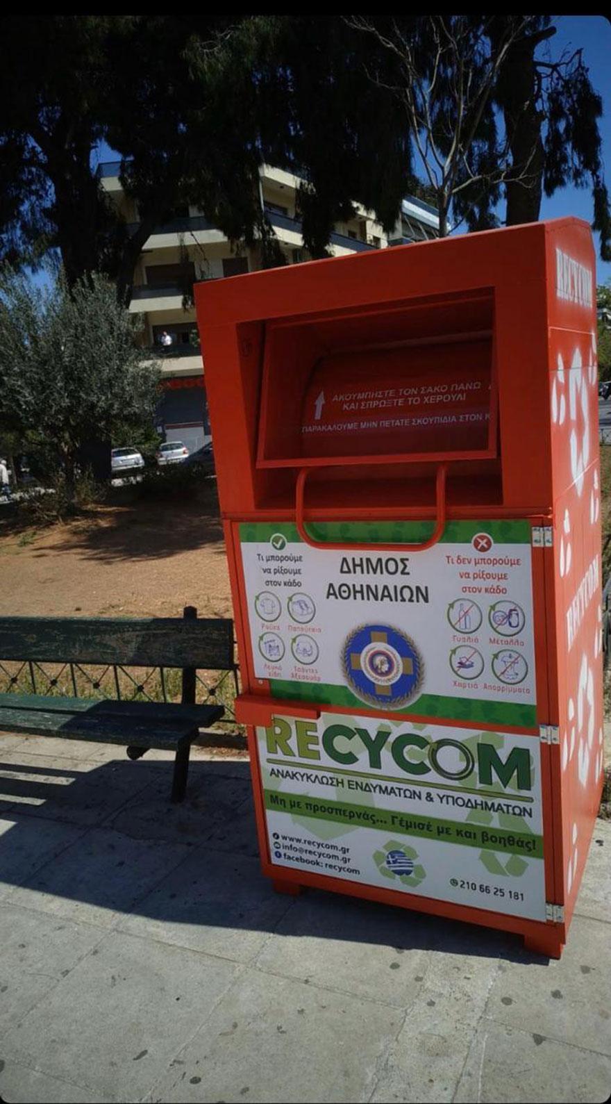 Αυξάνονται κατά 30% οι κόκκινοι κάδοι ανακύκλωσης ρούχων - παπουτσιών στην Αθήνα © Δήμος Αθηναίων