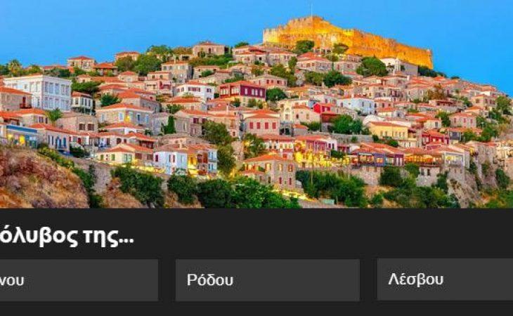 Τεστ Διακοπών: Σου δίνουμε το χωριό, βρίσκεις το νησί;
