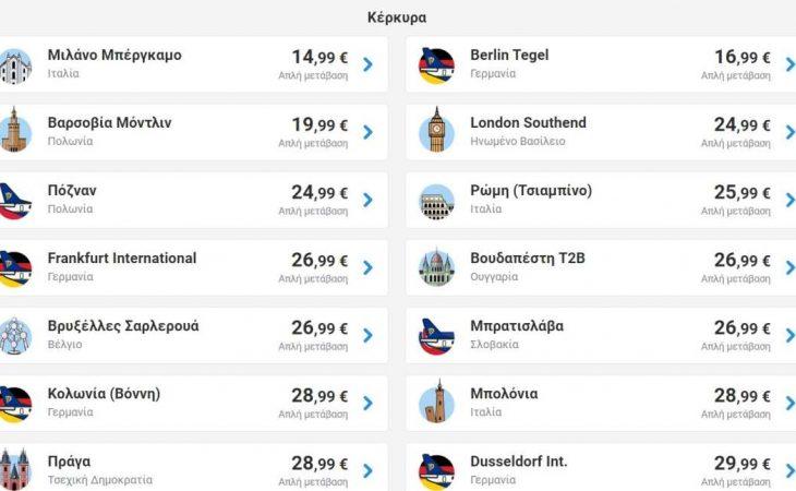 Ryanair προσφορές: Καλοκαιρινές πτήσεις με μόνο 14,99 ευρώ! Αναλυτικά οι προορισμοί