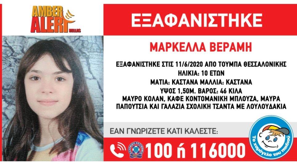 Θεσσαλονίκη Εξαφάνιση: Η καταγγελία της μητέρας της για την 10χρονη Μαρκέλλα