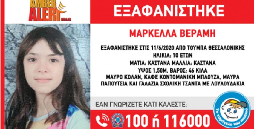 Χαμόγελο του παιδιού: Βοηθήστε! Εξαφανίστηκε 10χρονη στη Θεσσαλονίκη