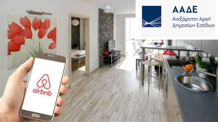 Airbnb Τέλος: Η νέα τάση που βάζει φωτιά στα ακίμητα στην Ελλάδα
