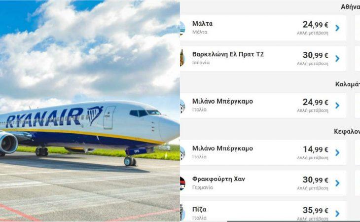 Ryanair προσφορές: Καλοκαιρινές πτήσεις με μόνο 14,99 ευρώ!