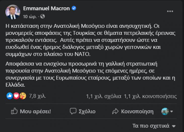 Μακρόν: Έγραψε στα Ελληνικά και στέλνει το Γαλλικό στόλο