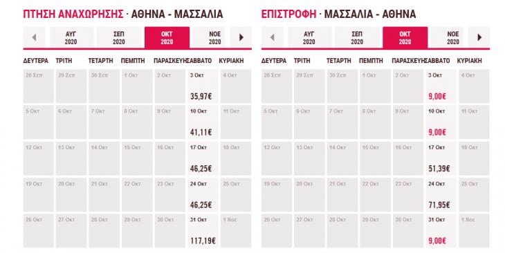 Προσφορά Volotea: Πετάξτε για Μασσαλία τον Οκτώβριο με 36 ευρώ