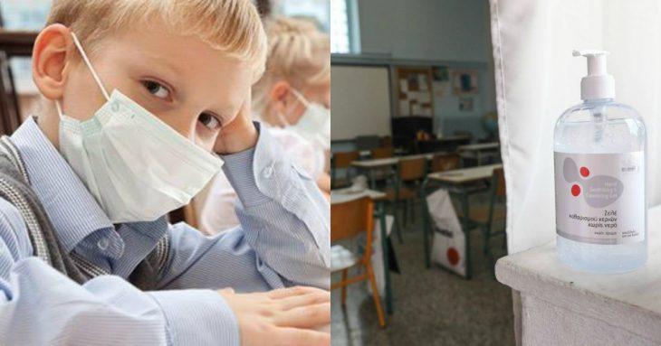Κορονοϊός ανακοίνωση σχολεία: Η επίσημη πρόταση για το άνοιγμά τους