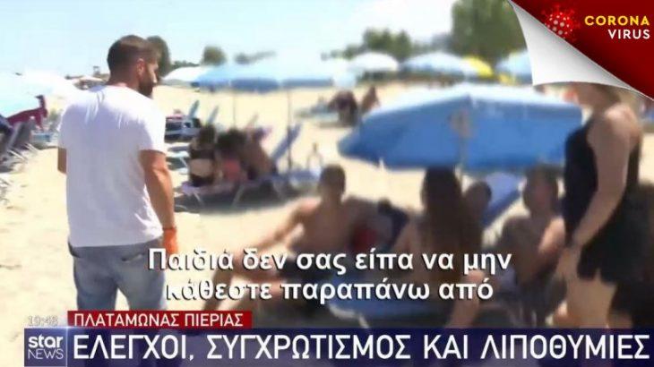 Ιδιοκήτης beach bar: Λιποθύμησε μετά το πρόστιμο (Βίντεο)