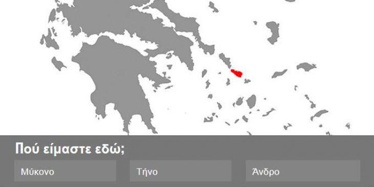 Τεστ γεωγραφίας: Μπορείς να βρεις το νησί στον χάρτη;