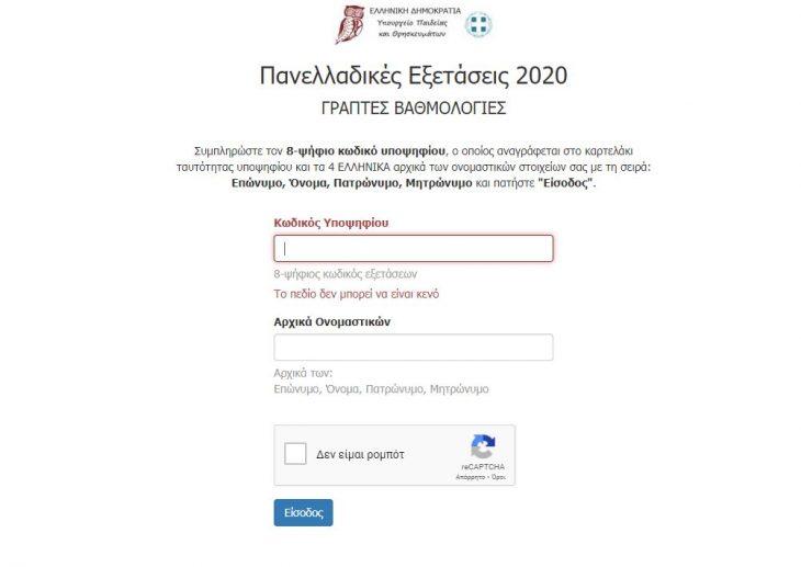 Βάσεις 2020: Βγήκαν τα αποτελέσματα. Δείτε που περάσατε
