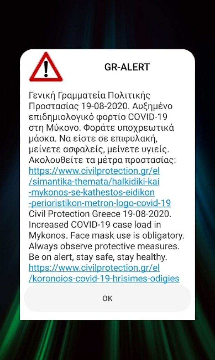 Μήνυμα 112: Τι έγραφε για την υποχρεωτική μάσκα σε Μύκονο, Χαλκιδική