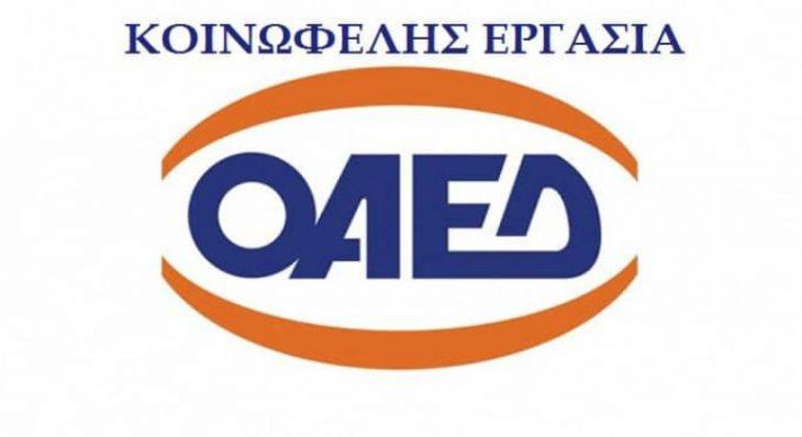 Κοινωφελής εργασία ΟΑΕΔ με ΟΠΕΚΑ για την απορρόφηση ανέργων