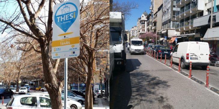 εσσαλονίκη κάρτες στάθμευσης: Η διαδικασία ανανέωσης
