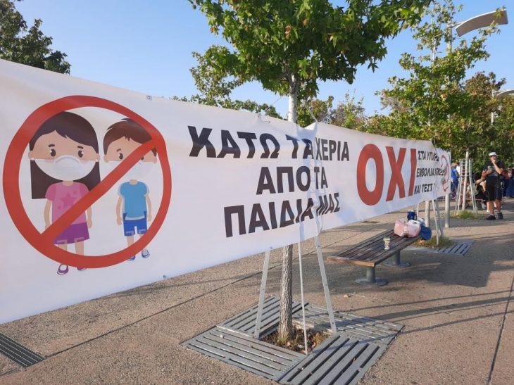 Αρνητές μασκών συγκεντρωθήκαν κρατώντας εικόνες της Παναγίας