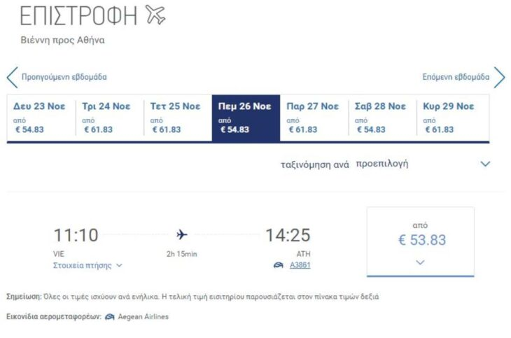 Aegean Airlines νέα προσφορά, για 4 προορισμούς του εξωτερικού