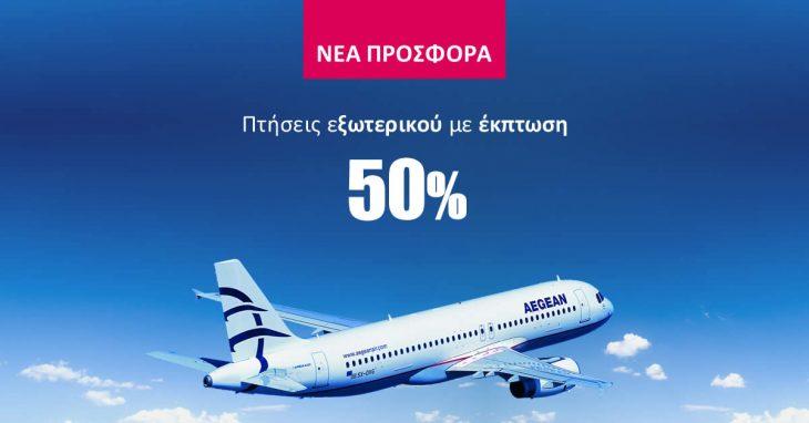 Μοναδική προσφορά Aegean Airlines: Μείον 50% στις πτήσεις εξωτερικού