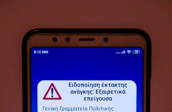 Έκτακτο SMS 112: Τι γράφει το SMS που έλαβαν σε Πέλλα, Κιλκίς & Πιερία
