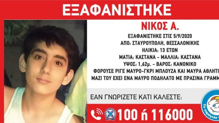Εξαφάνιση ανηλίκου Θεσσαλονίκη: Αγνοείται 13χρονο νεαρό παιδάκι