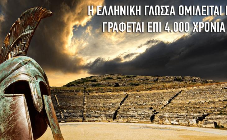 Τα 18 βασικά γνωρίσματα και οι ιδιότητες της Ελληνικής γλώσσας που όλοι πρέπει να γνωρίζουμε