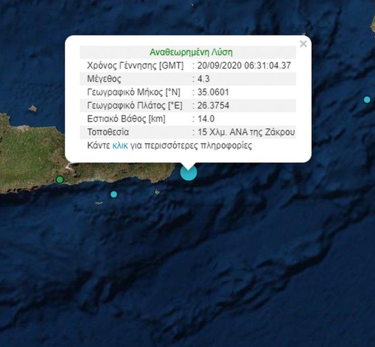 Κρήτη σεισμός τώρα: Πόσα ρίχτερ οι δυο σεισμοί του τελευταίου μισαώρου