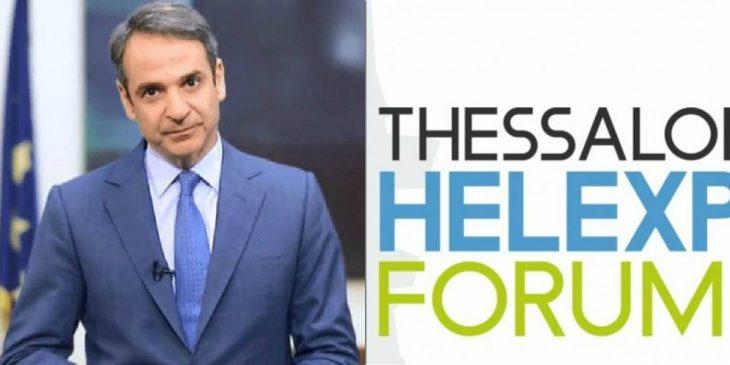 Θεσσαλονίκη: Ο Μητσοτάκης πάει στο Helexpo Forum