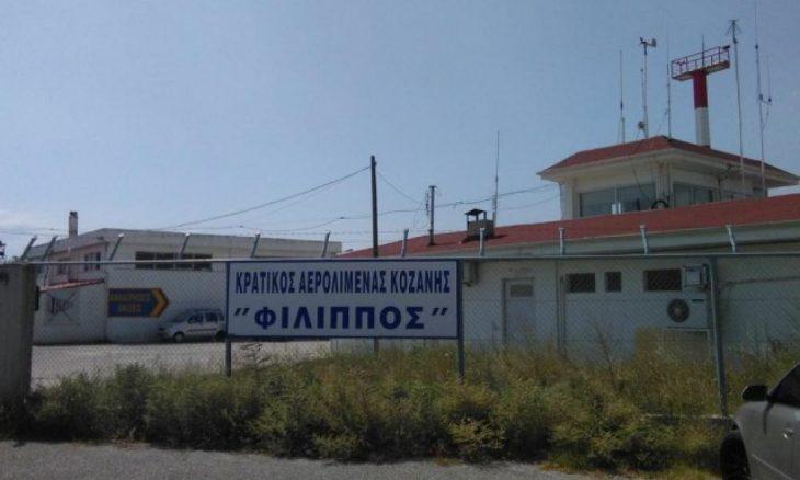 Κοζάνη αεροδρόμιο: Κλείνει και το αεροδρόμιο εξαιτίας του κορονοϊού