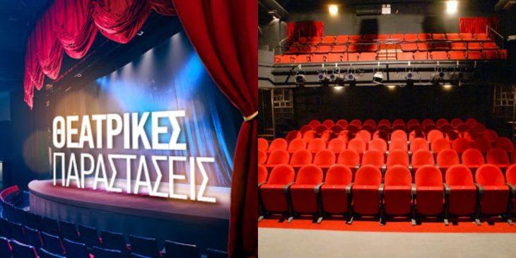 Άνοιγμα θεάτρων: Ξεκινούν και πάλι οι θεατρικές παραστάσεις στην Αθήνα