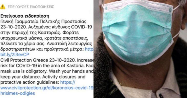 112 Καστοριά: Υποχρεωτική χρήση μάσκας