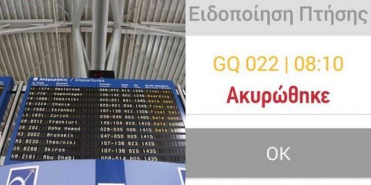 Ακυρώσεις πτήσεων: Ακυρώνονται και τροποποιούνται πτήσεις