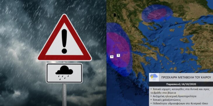 Πρόγνωση επιδείνωσης καιρού: Έρχονται καταιγίδες και αφρικάνικη σκόνη