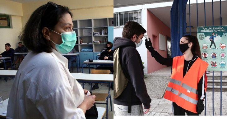 Σχολεία κορονοϊός: Άμεση συνταγογράφηση για τα παιδιά με συμπτώματα