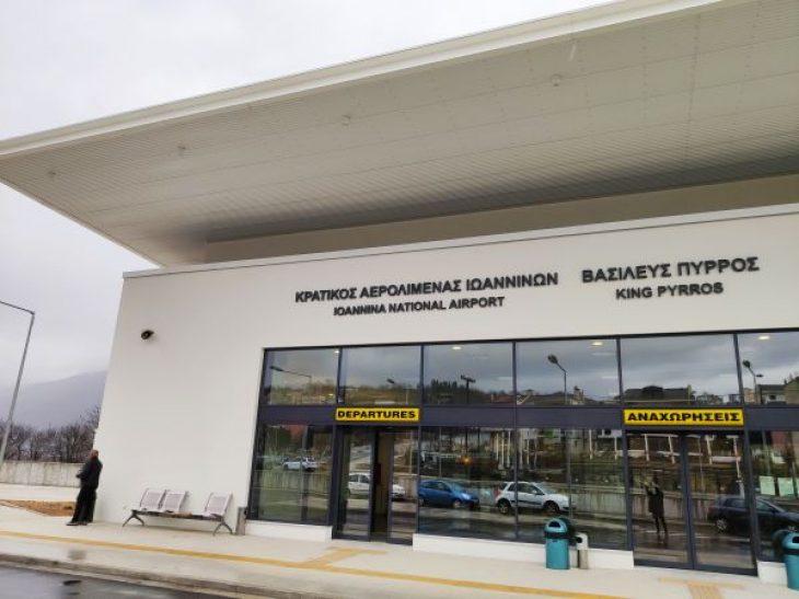 Αεροδρόμιο Ιωαννίνων: Νέα αεροπορική οδηγία για το επιβατικό κοινό