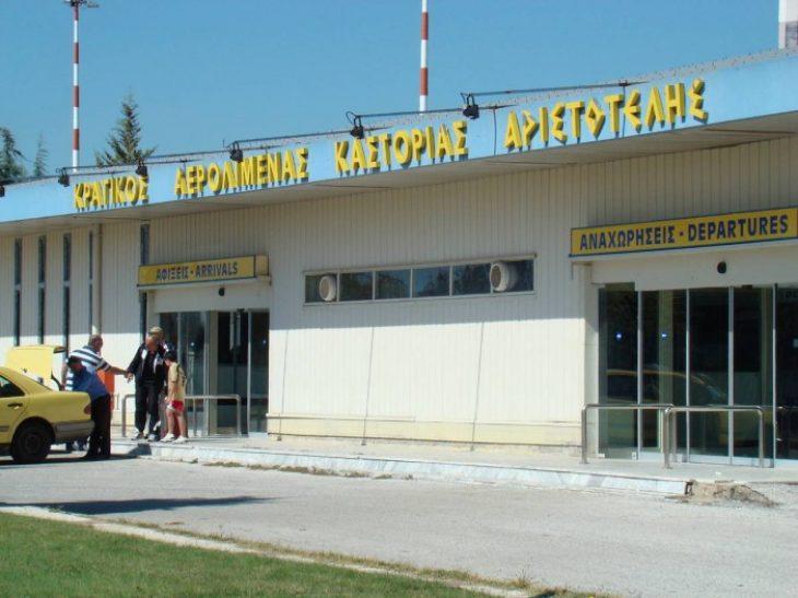 Αεροδρόμιο Καστοριάς: Νέα αεροπορική οδηγία για το αεροδρόμιο