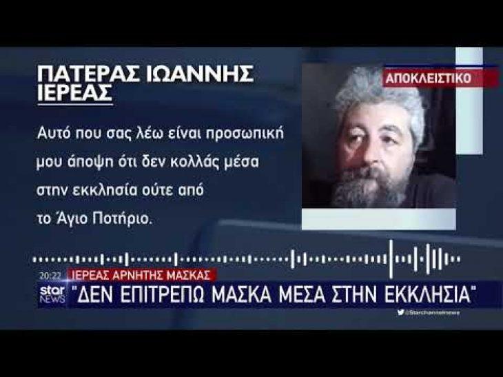 Θεσσαλονίκη Ιερέας: Αρνείται την χρήση μάσκας μέσα  στην Εκκλησία