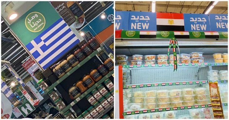 Όμιλος Σαουδικής Αραβίας: Αντικαθιστά τα τουρκικά με ελληνικά προϊόντα