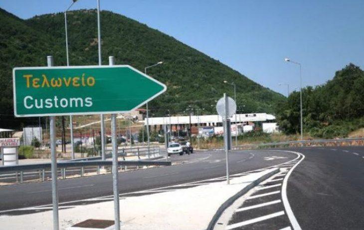 Κρυσταλλοπηγή: Κλείνουν από αύριο 20 Νοεμβρίου τα σύνορα
