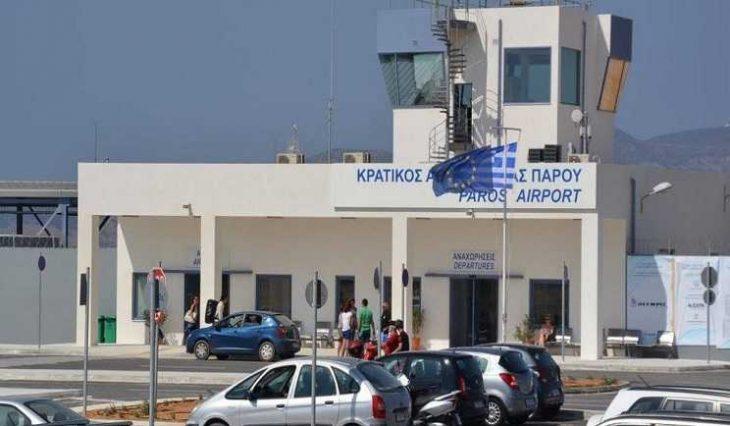 Αεροδρόμιο Πάρου: 43 εκατ. ευρώ για να αναβαθμιστεί και επεκταθεί