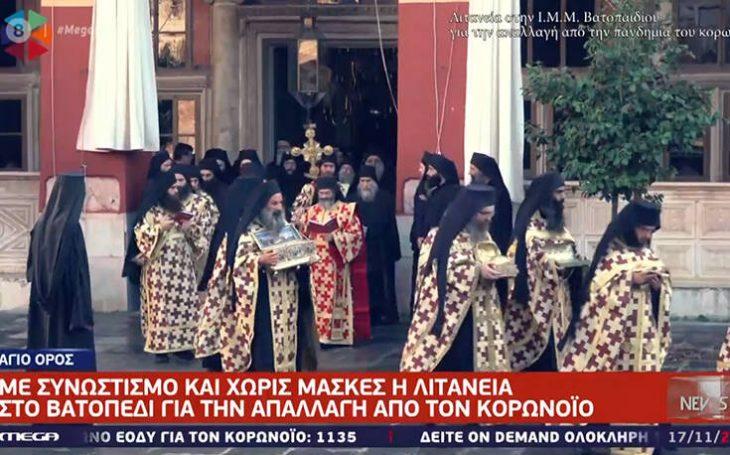 Άγιον Όρος: Ιερείς έκαναν λιτανεία για τον κορονοϊό χωρίς κανένα μέτρο