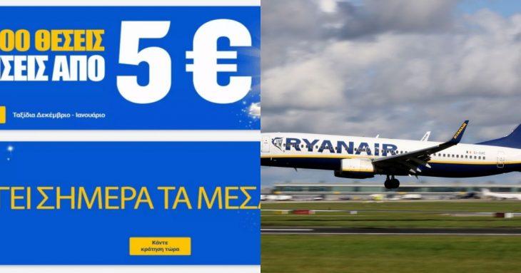 Ryanair Cyber Monday: 10.000 θέσεις με κόστος 5 ευρώ το εισιτήριο