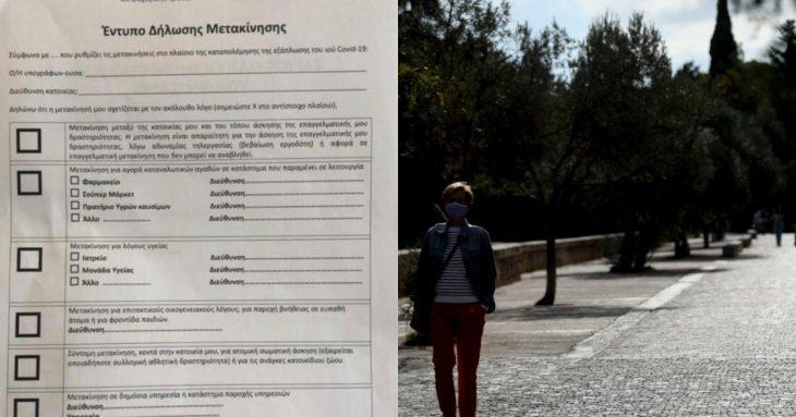 Έντυπα κίνησης εργαζομένων: Η διαδικασία μετακίνησης για εργαζομένους