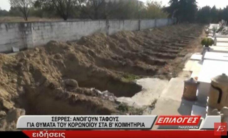Σέρρες τάφοι: Ανοίγουν νέους τάφους για τα θύματα του κορονοϊού