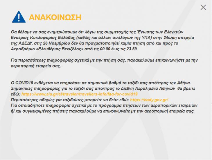Αεροδρόμιο Αθήνας: Καμία πτήση στις 26/11 λόγω απεργίας