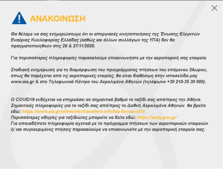 Διεθνής Αερολιμένας Αθηνών: Αναστολή των απεργιακών κινητοποιήσεων