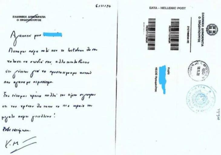 Γράμμα στο Μητσοτάκη: 10χρονο κορίτσι του έστειλε γράμμα-παράπονο
