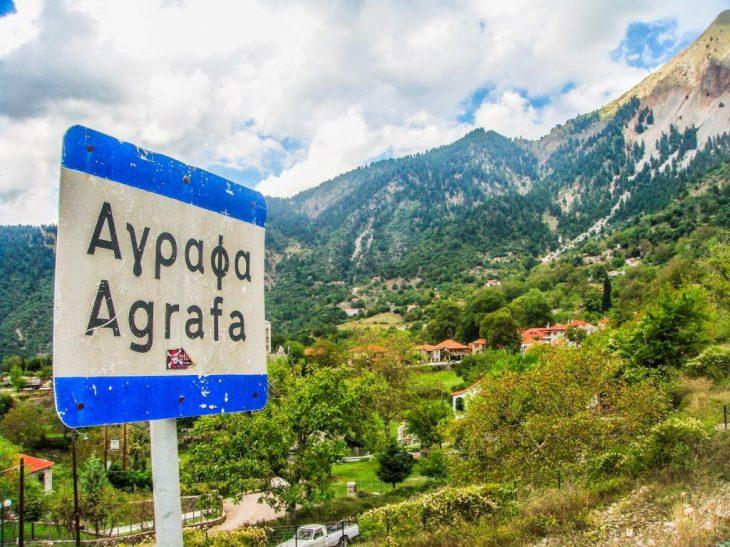 Δήμος Αγράφων: Ανοιχτή πρόσκληση για δημιουργία νέου λογότυπου