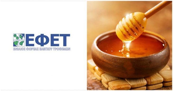 ΕΦΕΤ: Ανακαλείται νοθευμένο μέλι ανθέων από την αγορά