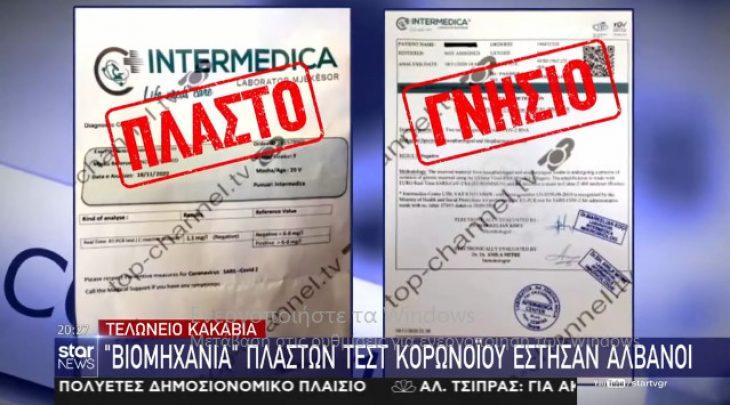 Αλβανία κορονοϊός: Έμπαιναν στην Ελλάδα με πλαστά τεστ covid-19