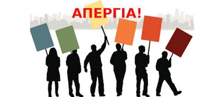 Απεργιακές κινητοποιήσεις: Μπαράζ απεργιών σήμερα 26/11 στη χώρα