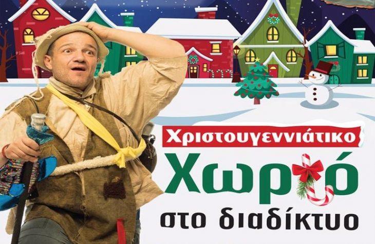 Τζουμέρκα: Προσβάσιμο αύριο το χριστουγεννιάτικο διαδικτυακό χωριό