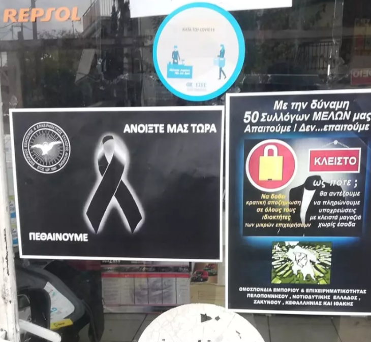 Αίγιο: Ιδιοκτήτες καταστημάτων έβαλαν πένθη ως κίνηση διαμαρτυρίας